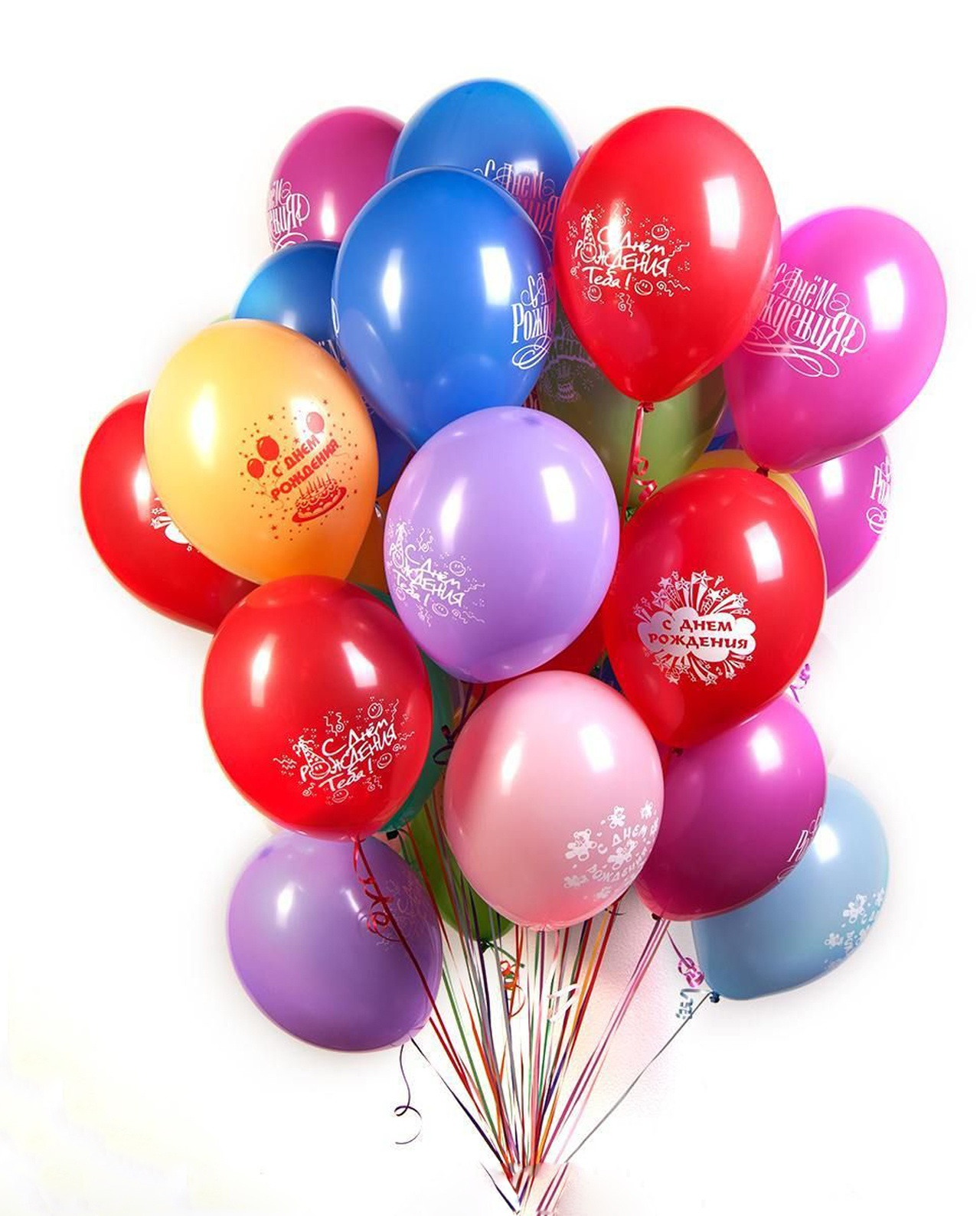 Картинка с шариками воздушными с днем рождения, поздравления день